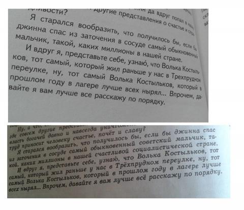 Об изъятии слов из советских детских книг ...