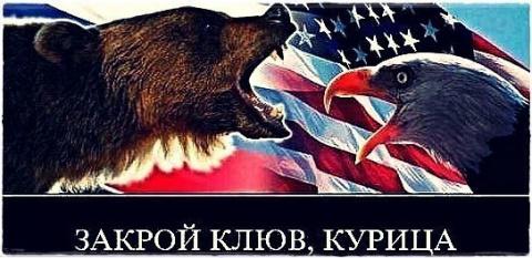 Россия вконец обнаглела и не…