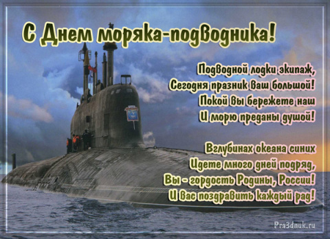 Поздравляем с Днем подводного флота России! 19 марта День подводника - тосты, поздравления и открытки