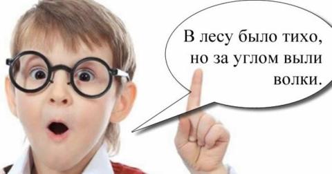 Сборник юмора из школьных сочинений