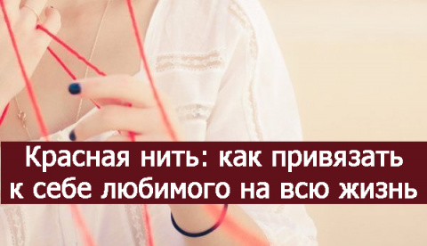 Красная нить: как привязать …