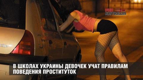 В школах Украины девочек уча…