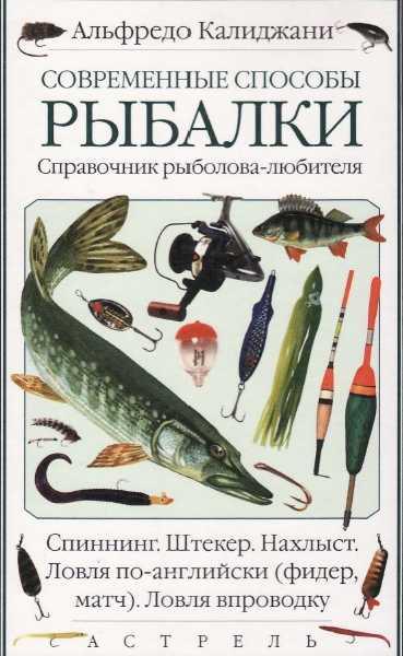 Современные способы рыбалки