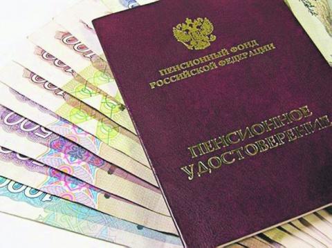 В России произведена очередная индексация пенсий