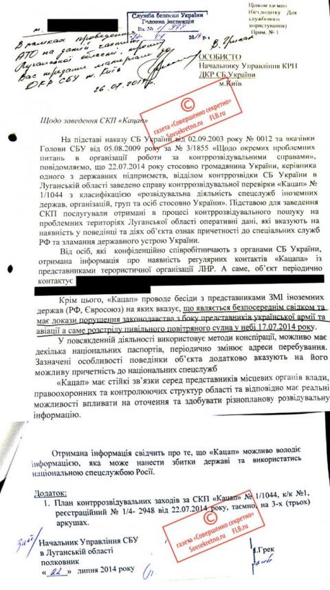 Уничтожение улик, как государственная стратегия Украины