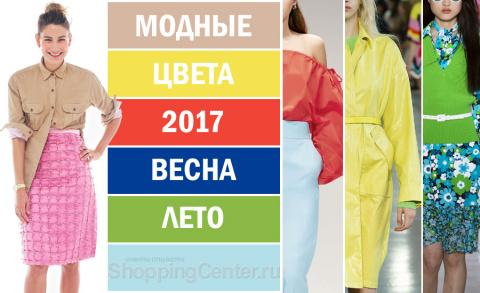 10 самых модных цветов Весна - Лето 2017