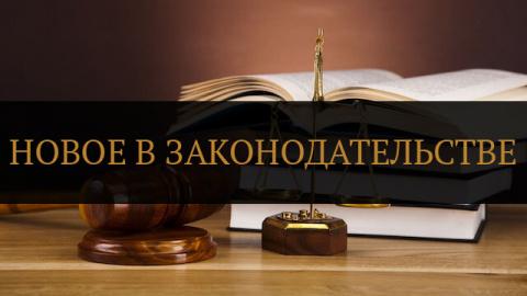 Закон, изменения, дополнения