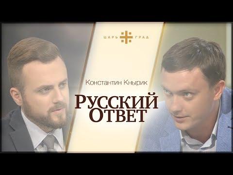 Константин Кнырик: На Украине готовят диверсантов из беспризорников