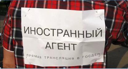 В ожидании второй волны. Какие СМИ в России получат статус иностранных агентов?