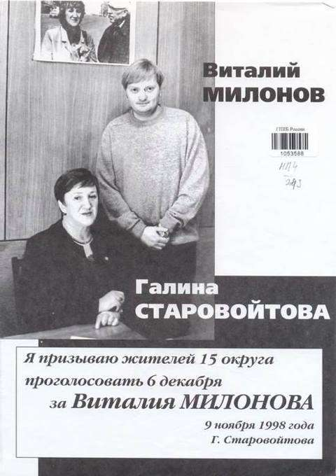 Видео: Милонов — бывший гей