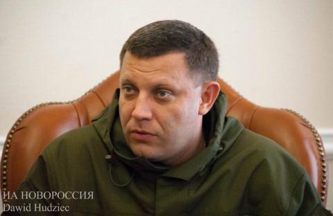Захарченко: Вопрос о федерал…
