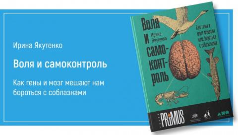 Воля и самоконтроль: Как гены и мозг мешают нам бороться с соблазнами - Ирина Якутенко