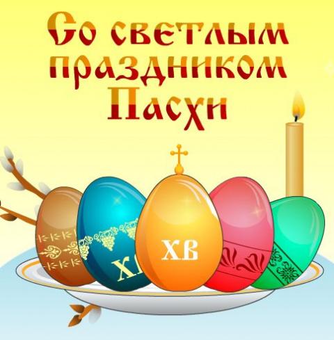 ПОЗДРАВЛЯЮ ВСЕХ ХРИСТИАН С ВЕЛИКИМ ПРАЗДНИКОМ ПАСХИ!!!