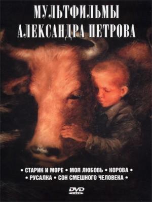 Ожившая живопись. Мультфильмы Александра Петрова