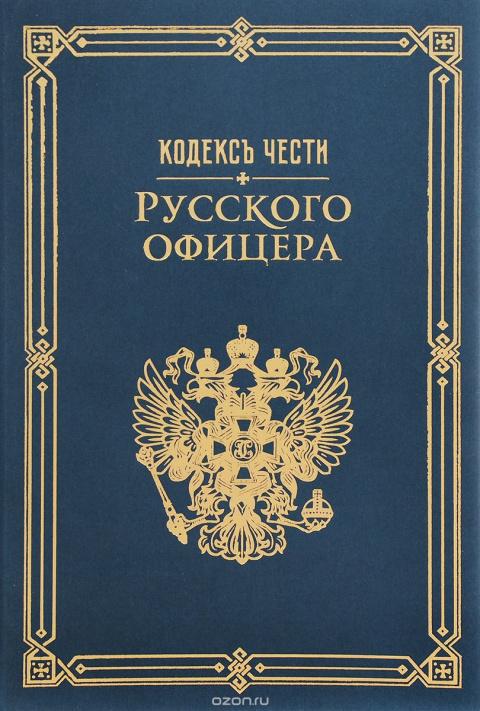 Кодекс чести офицера Российс…