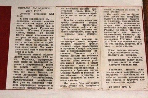 Письмо из далёкого 1967 года…
