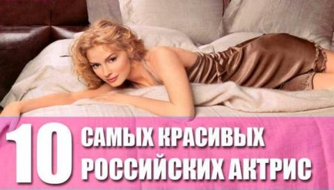 ТОП-10 самых красивых россий…