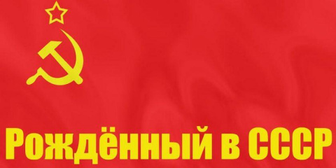 Рождённый в СССР, или Полвек…