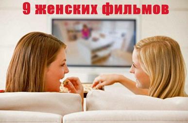 9 женских фильмов, которых н…