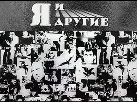 Я и другие ☭ Научно популярный фильм ☆ СССР Киевнаучфильм ☭ 1971 год