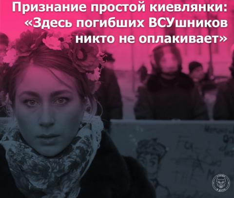 Признание простой киевлянки