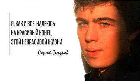 Потерянный герой нашего времени. 10 фактов о Сергее Бодрове