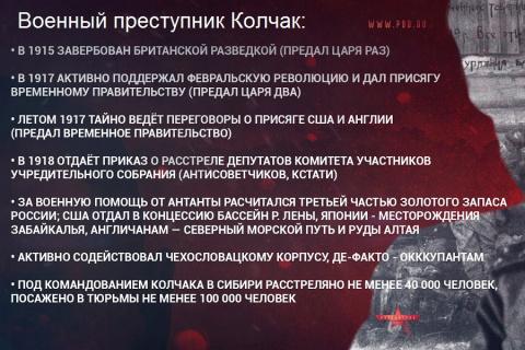 Красный командир Фрунзе о Колчаке