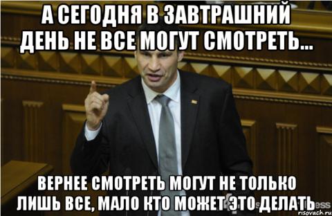 Донецк – «…а он встал и поше…