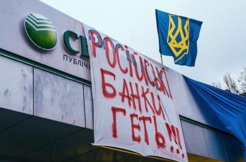 Новости Украины: радикалы продолжают блокировать Сбербанк в Днепропетровске