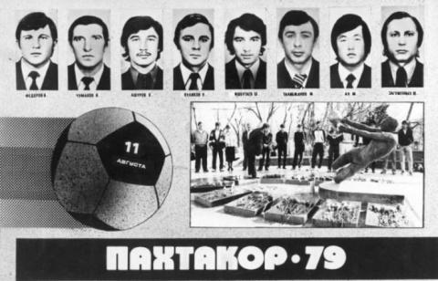 38 лет со дня гибели футболь…