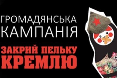«Закрой пасть Кремлю»! На Ук…