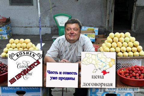 «Прочь барыгу Порошенко! Слава Українi»
