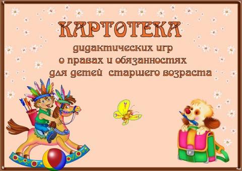 Картотека дидактических игр о правах и обязанностях для детей старшей группы