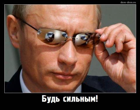 Какого сюрприза ждать от Путина?