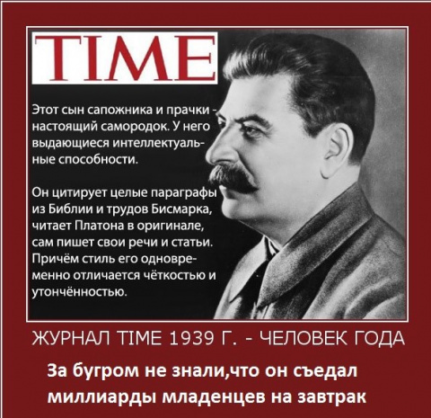 Эдвард Радзинский оболгал отца народов