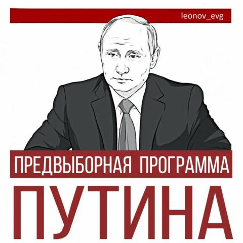 Предвыборная программа Путина.