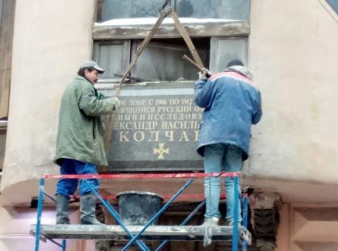Горсуд Петербурга отправил доску Колчаку на свалку истории