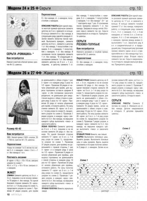журнал Наталья.