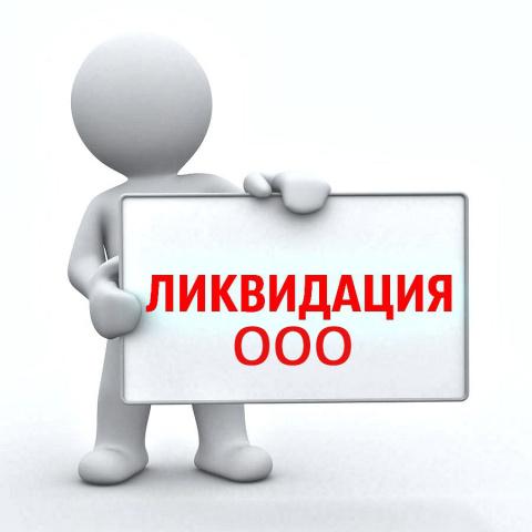 Ликвидация ООО в Москве - до…