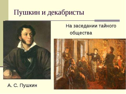 Пушкин. Масоны. Революция.
