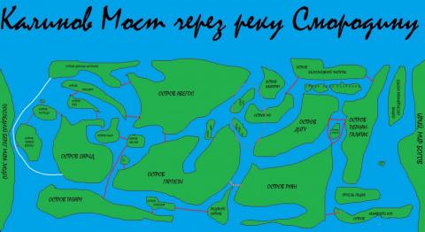 Карта Калинова Моста.