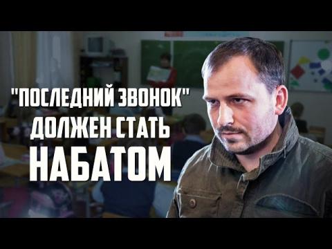 Константин Семин: «Последний звонок» должен стать набатом»