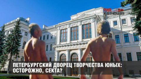 Петербургский дворец творчес…