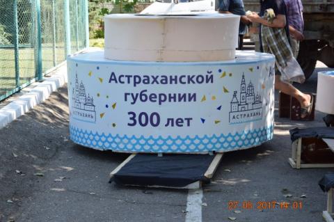 """Астраханская """"Каналия 2017"""""""
