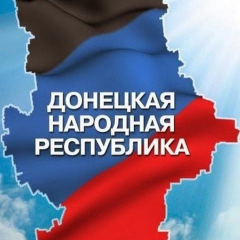 Донецк – народ Донбасса – св…