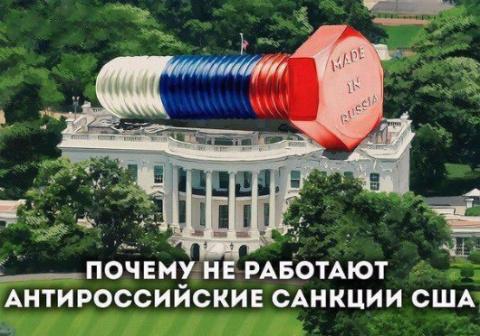 Санкции. Тяжело американцам... давили, давили, а эти коварные русские никак умирать не хотят и какой-то болт показывают...