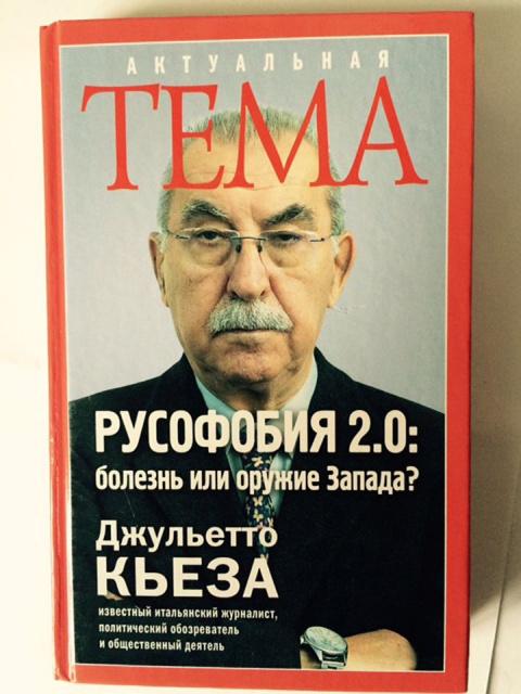 Россия — заслон на пути к ми…