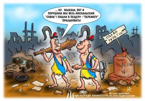 Останется ли Украина после «…