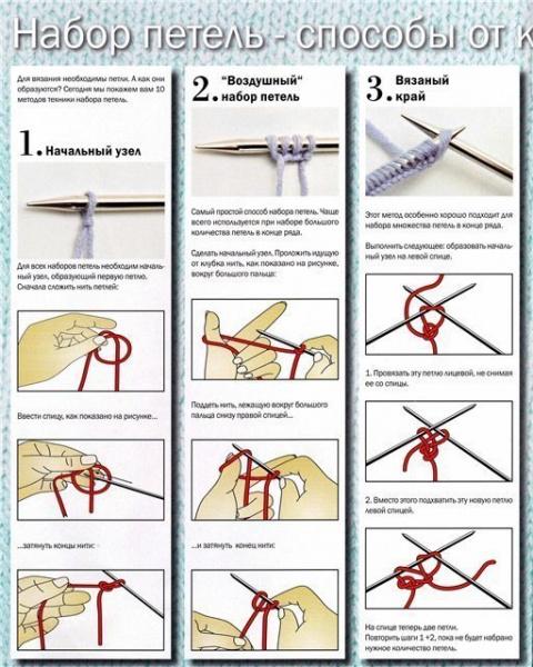 10 способов набора петель