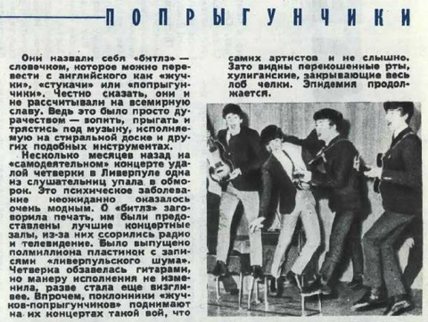 Культ Beatles в СССР